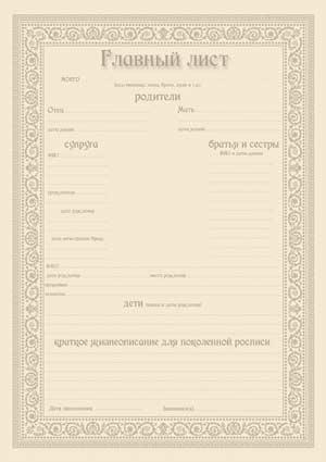официальный запрос на предоставление информации бланк
