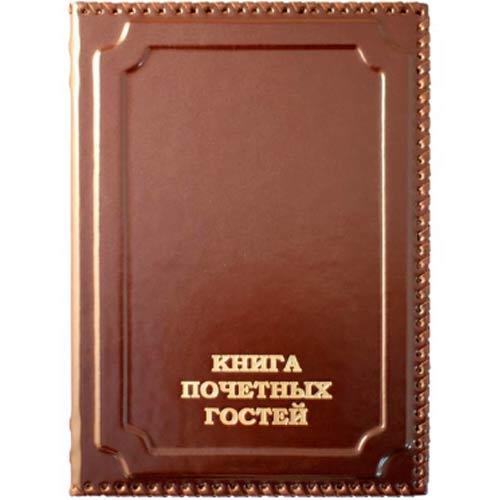 Книга Почетных Гостей Образец - фото 3