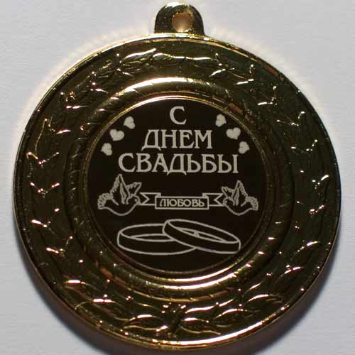 Медали на 10 лет свадьбы своими руками 44